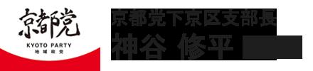 京都党下京区支部長 神谷修平 公式サイト