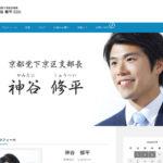 神谷修平の公式サイト開設!