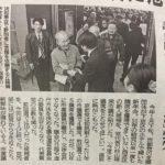 京都新聞の朝刊に、先日の決起集会の様子が取り上げられました