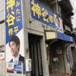 神谷修平選挙事務所のご案内