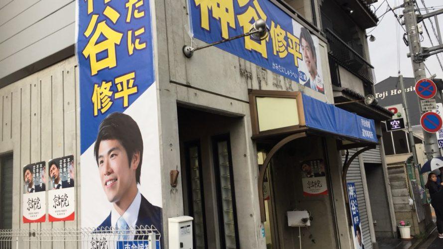 神谷修平選挙事務所