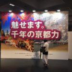 京都・くらしの文化×知恵産業展の開会式