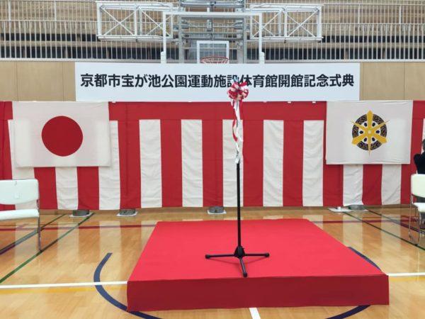 京都市宝が池公園の体育館開館記念式典