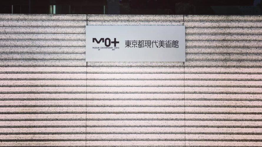 委員会視察 東京都現代美術館へ