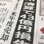 議会で質問したテーマが、京都新聞の一面に!