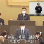 賛成討論 令和2年度京都市一般会計補正予算について(主に新型コロナウイルス感染症対策) 神谷修平(2020年4月議会)