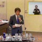 代表質疑がKBS京都にて生中継されます!