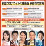京都党市会議員団議員団ニュース発行!