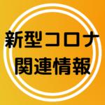 【京都市立学校・幼稚園の休校・園措置について】