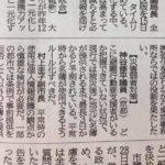 【新聞掲載】避難行動要支援者名簿