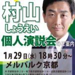 【1月29日村山祥栄個人演説会のご案内】