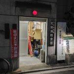 秋の火災予防運動・最終日!