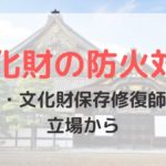 【提言】京都市・文化財の防火対策について